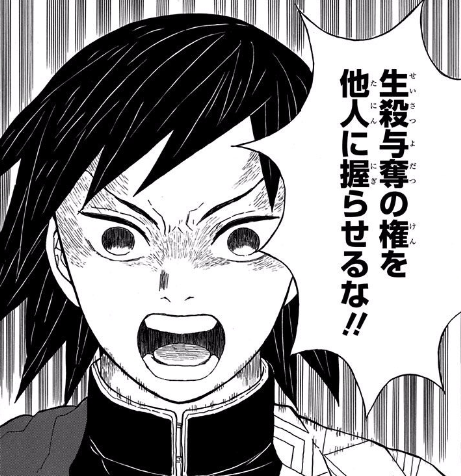 冨岡さんかっこいい