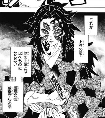【鬼滅の刃】最新19巻の発売日はいつ!?