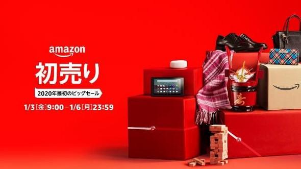 【福袋2020】アマゾン年始セール「Amazonの初売り」が開催!!「中身が見える福袋」などが販売される!
