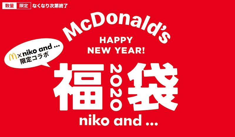 【福袋2020】マック(マクド)の福袋2020が超お得!niko and …とのコラボ!!