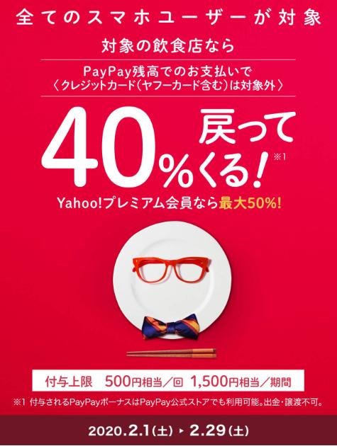 「PayPay(ペイペイ)」2月から40%還元!?おすすめのチャージ方法も紹介します!