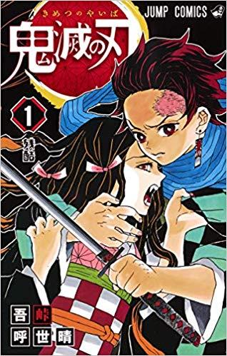 【鬼滅の刃】漫画「鬼滅の刃 1巻」が全て無料で読める!!