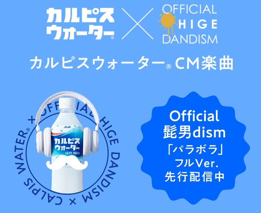 【Official髭男dism】ヒゲダン最新曲「パラボラ」の歌詞!フルの無料視聴方法の紹介!