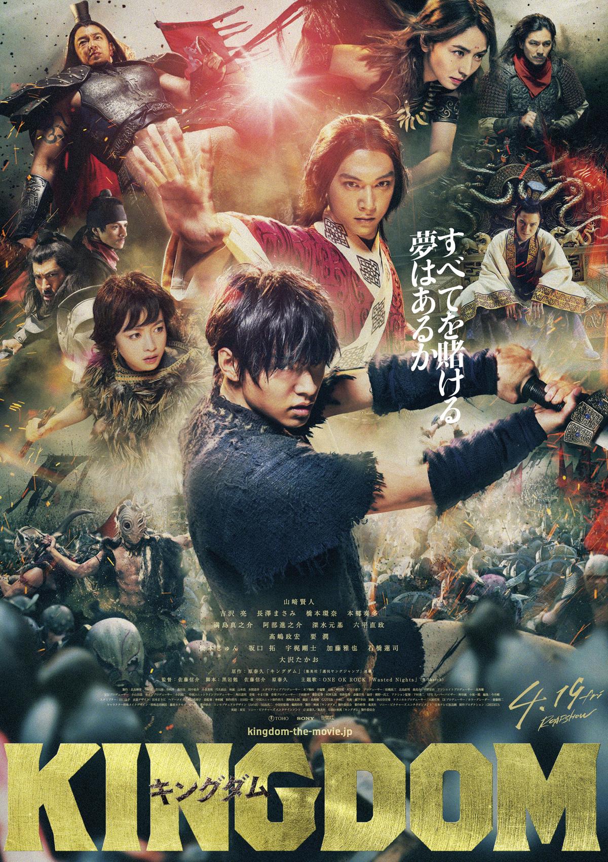 映画「キングダム」を完全無料で視聴する3つの手段!【2020年最新版】