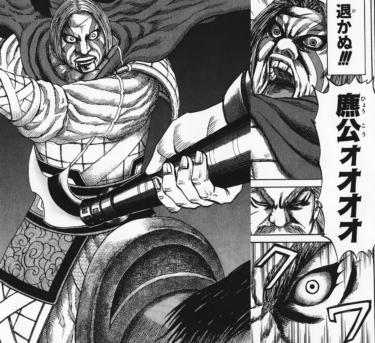 【キングダム】飛信隊の初陣とは?「蛇甘平原・馬陽の戦い」を徹底深堀!