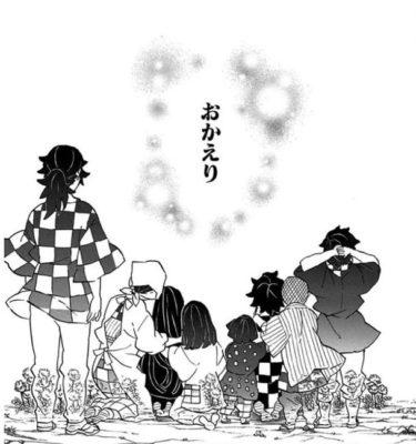 【感動!】鬼滅の刃23巻のネタバレ・感想!追加された禁断のページ!