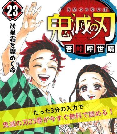 【最新版】鬼滅の刃23巻(最終巻)が無料で今すぐフルで読める方法とは!?