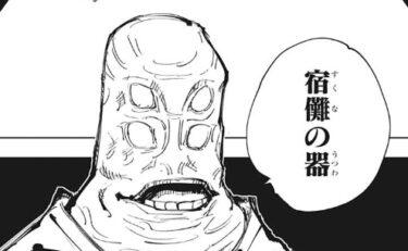 【呪術廻戦】天元様の顔や正体を徹底解説!
