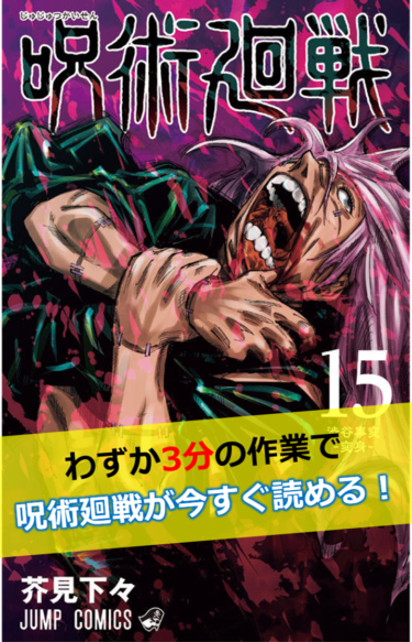 【最新版!】呪術廻戦の漫画を全巻無料・違法無しで読む方法を紹介!