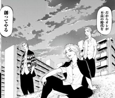 【東京リベンジャーズ】マイキーの名言ランキング5選!ひよってるやついねーよね!