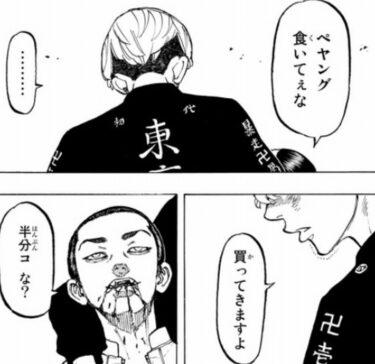 【東京リベンジャーズ】主要キャラの死亡シーンまとめ!感動のシーンも!