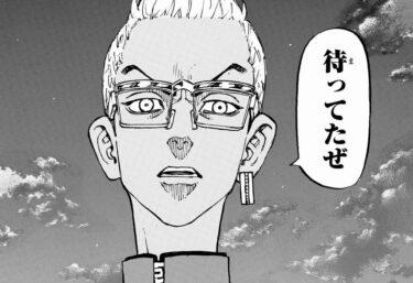 【東京リベンジャーズ】稀咲鉄太の死亡シーン・理由を徹底解説!