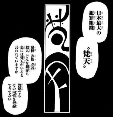 【東京リベンジャーズ】梵天とは?メンバーを一挙紹介!!