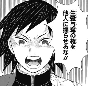 【鬼滅の刃】名言ランキングTOP10!第1位はあのシーン!?
